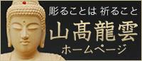 山高龍雲ホームページ